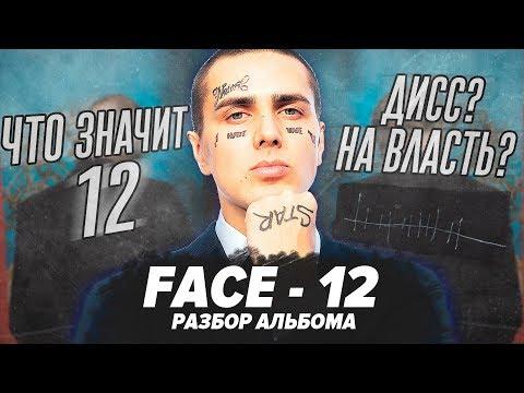 """РАЗБОР и ОТСЫЛКИ АЛЬБОМА """"FACE-12"""" / Фейс против власти?"""
