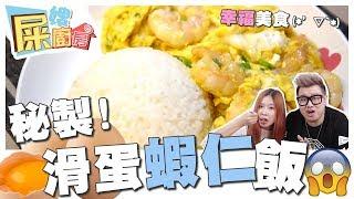 【屎嫂廚房】秘製『滑蛋蝦仁飯』煮給老公幸福晚餐