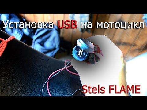 Как установить USB на мотоцикл. (stels flame)