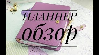 Обзор планнера/ ежедневник своими руками/ Planner