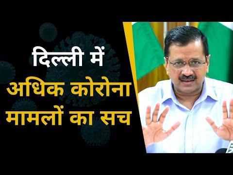 दिल्ली में अधिक कोरोना मामलों का सच | Arvind Kejriwal | Coronavirus Update in Delhi