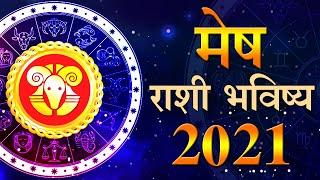 Mesh Rashifal 2021 मेष राशी वार्षिक भविष्य