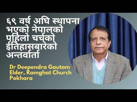 An Exclusive interview with DrDeependra Gautam  Nepal'sFirst Church-Nepal Christiaya Ramghat Church
