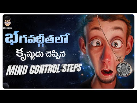 How to Control Your Mind and Emotions In Telugu | Lord Krishna Teachings In Telugu | LifeOrama