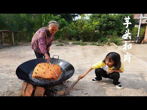 , title : '中国國慶,阿婆花120買10斤豬肉蒸扣肉,孫女一口一大塊On National Day, grandma made traditional delicacies that children like