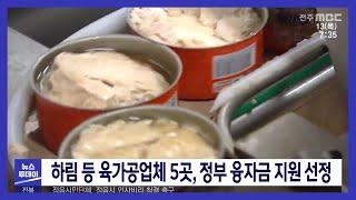 하림 등 육가공업체 5곳, 정부 융자금 지원 선정