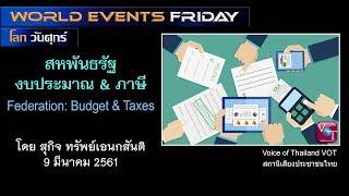 (9 มี.ค. 61) สหพันธรัฐ: งบประมาณ & ภาษี (Federation: Budget & Taxes), สุกิจ, VOT