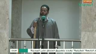 المواعظ المنبرية | الاستعداد لرمضان | مسجد آل البيت - مسلاتة | 28 - 04 - 2017