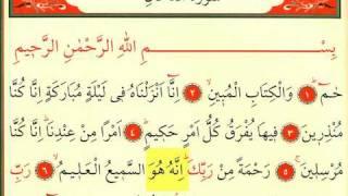 Duhan Suresi 1 - Ok Takipli Kur'an-ı Kerim Tilaveti