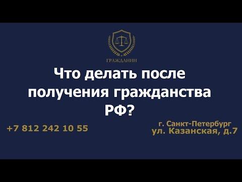 Что делать после получения гражданства РФ?