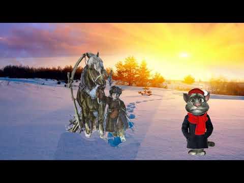 Николай Некрасов — Однажды, в студеную зимнюю пору: Стих