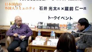 [3/5]石井光太×蔵前仁一NHK出版新書『ニッポン異国紀行』トークイベント