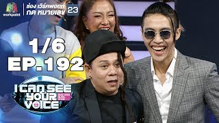 I Can See Your Voice -TH   EP.192   1/6   MEAN   23 ต.ค. 62