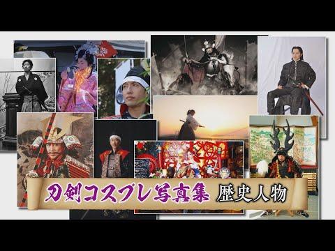刀剣コスプレ写真 歴史人物 YouTube動画