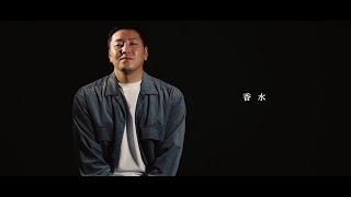 香水/瑛人 MV再現 (covered by 瑛肩)