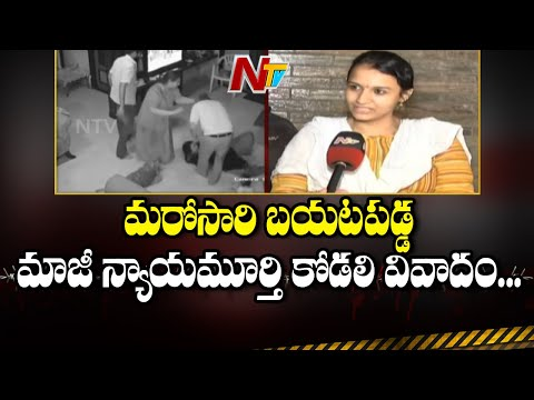 Retd Judge Nuthi Rammohan Rao Daughter In Law Face To Face Over Harassment Case || NTV