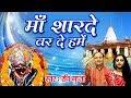 Sharde Maa Vandna !! माँ शारदे वर दे हमें !! Ravi Gupta, Sana Gard !! Full Video Song