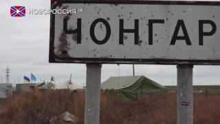 В Чонгаре напали на крымскотатарских боевиков
