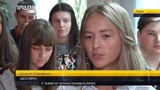 Правда тижня на ПравдаТУТ Львів за 10.09.2017