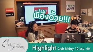 [Highlight] Club Friday เรื่องราวของคุณแป้งที่ทำให้พี่อ้อยพี่ฉอดถึงกับอึ้ง!! 10 พ.ย.60