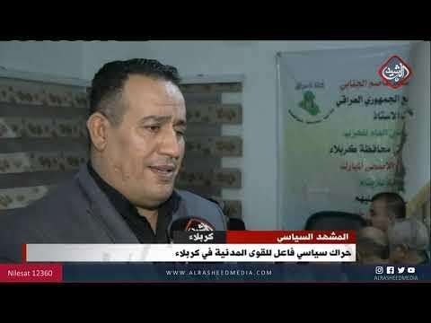 شاهد بالفيديو.. حراك سياسي فاعل للقوى المدنية في كربلاء