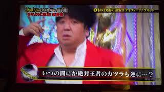 2億4千万日村IKKO背負い投げ