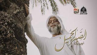 تحميل اغاني أوبريت الصبر الجميل لملحمة الشيخ حسن الدمستاني | أحرم الحجاج - مجموعة من الرواديد MP3