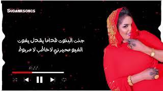 اغاني حصرية جديد اسيا بنة يسوي كدي اغاني سودانية 2020 تحميل MP3