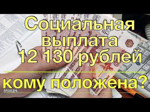Социальная выплата 12130 руб, кому положена