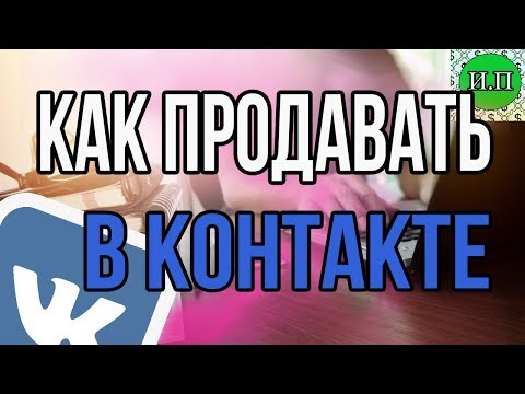 Как настроить продажи через паблик ВКонтакте