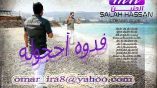 صلاح حسن 2012 فدوه احجوله تحميل MP3