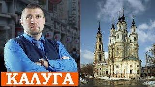 Дмитрий ПОТАПЕНКО - Спасаем регионы вместе. В центре внимания: КАЛУГА