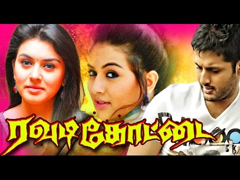 Rowdy Kottai Tamil Full Movie| HansikaMotwani,Nithin,Suman, Dubbed Action Movies HD|