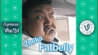 Лучшие Казахстанские Вайн Жека Фатбелли подборка I Best Kazakhstan Vine Zheka Fatbelly compilation
