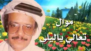 تحميل اغاني قيثارة الشرق طلال مداح / موال تعالي ياليلى MP3