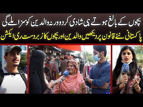 بالغ ہوتے ہی بچوں کی شادی کر دی جائے ورنہ سزا ہو گی، پاکستانی نئے قانون پر والدین اور بچوں کا رد عمل:ویڈیو دیکھیں