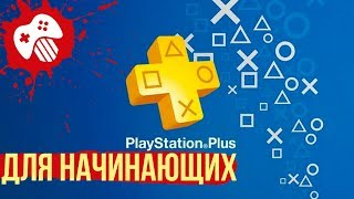 PlayStation Plus для начинающих. Разыгрываем ключи на Detroit: Become Human