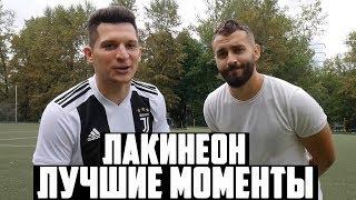 ЛАКИНЕОН - ЛУЧШИЕ МОМЕНТЫ