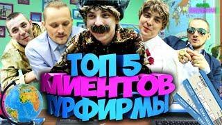 Топ 5 клиентов турфирмы | Типичные туристы и Крым | Лучшие приколы 2018
