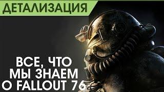 Fallout 76 - Все, что мы знаем - Геймплей, онлайн, враги, PvP