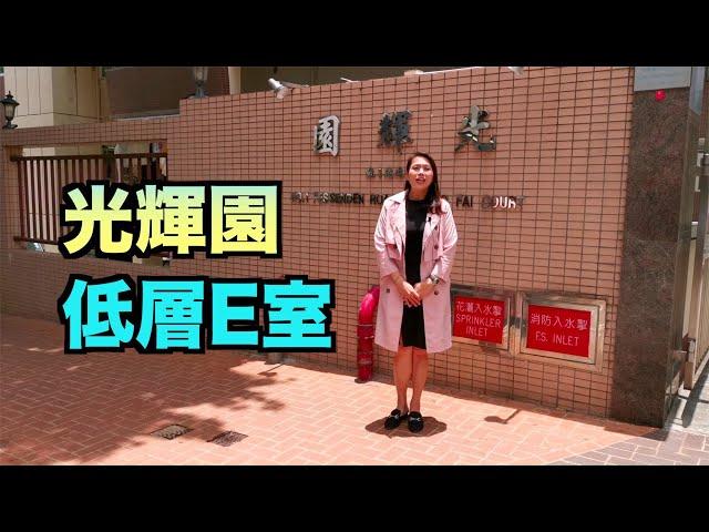【#代理Sara推介】九龍塘 光輝園 41校網2房