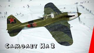 Самолёт Ил-2 (1943) фильм