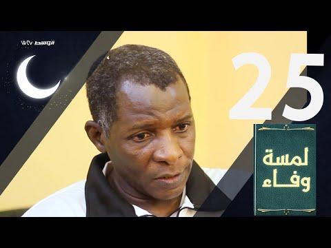 لمسة وفاء - موسى عبدالقادر (الحلقة 25)