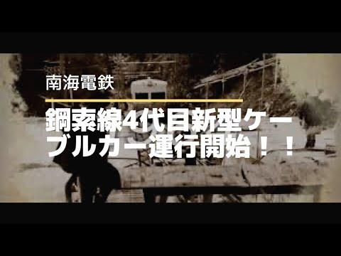 南海電鉄 鋼索線:4代目新型高野山ケーブルカー運行開始!!【南海電鉄】