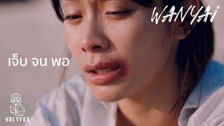 Wanyai แว่นใหญ่ - เจ็บจนพอ | Enough [Official MV] - dooclip.me