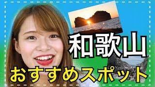 【夏休み】和歌山のおすすめスポット紹介!!