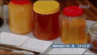 تحميل اغاني مجانا كيف تعرف العسل الاصلي من المزيف بطريقة سهلة | الشيف #محمد_فوزي#فوود