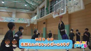 湖南市でバスケをするなら!「石部ミニバスケットボールクラブ」湖南市 石部