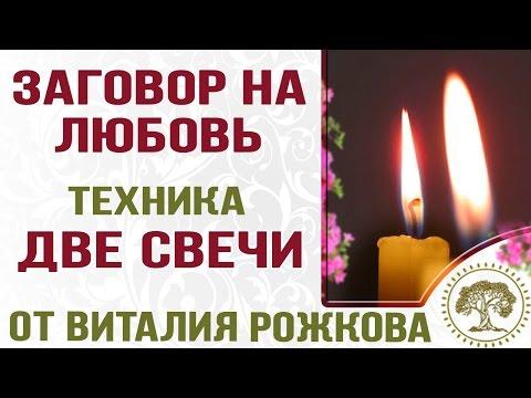 Магия свечей невский скачать
