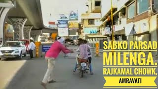 Lock down /Curfew in Rajkamal Chowk, Amravati | Police beating people 1 by 1 [SABKO PARSAD MILENGA]😂